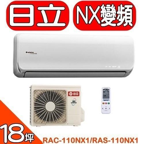 《全省含標準安裝》日立【RAC-110NX1/RAS-110NX1】《變頻》+《冷暖》分離式冷氣 優質家電