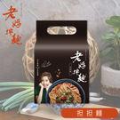 【老媽拌麵】 擔擔麵 4包/袋 A-Lin好吃推薦 新裝上市 (購潮8)