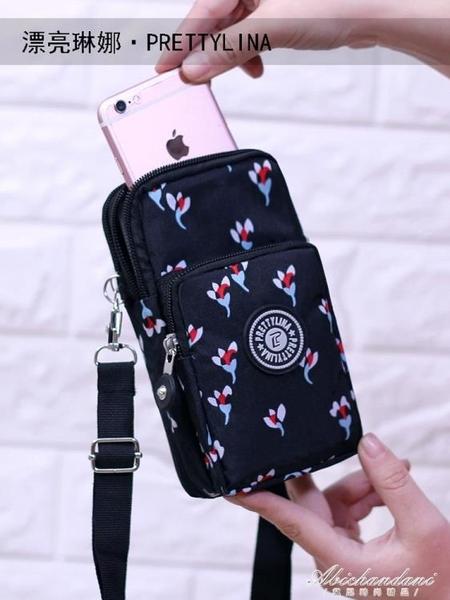 斜背手機包女跑步運動側背手腕包零錢包大屏掛脖手機包迷你小包豎 黛尼時尚精品