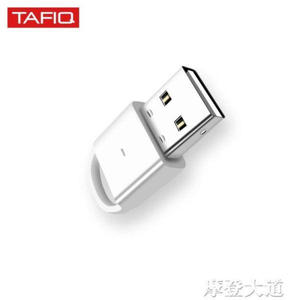 塔菲克USB藍牙適配器4.0電腦台式機ps4筆記本pc主機音響耳機鼠標鍵盤打印機『摩登大道』