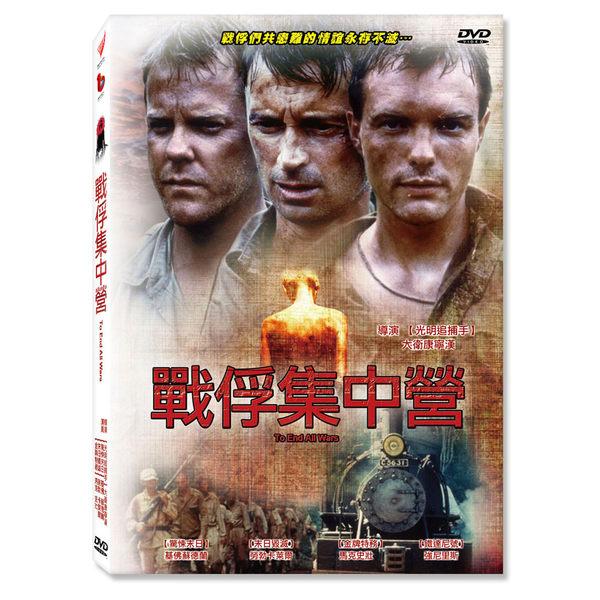 戰俘集中營 To End All Wars DVD