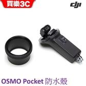 【現貨】 DJI Osmo Pocket 防水殼 【先創/聯強代理】