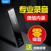 32G錄音筆專業高清降噪微型迷你超小防隱形取證機學生款mp3播放器