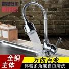 全銅萬向管旋轉冷熱單冷雙出廚房水龍頭不銹鋼洗菜盆