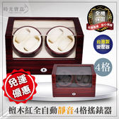 檀木紅全自動靜音4格搖錶器 手錶收納盒自動機械手錶轉錶器自動上鍊盒-時光寶盒8232