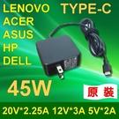 DELL TYPE-C TYPE C USB-C 45W 變壓器 Latitude 12 7275 9250 11 5175 Latitude 11 5175 5179 ASUS UX370UA