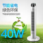 電風扇家用塔扇遙控定時落地扇搖頭靜音大廈台式立式無葉風扇