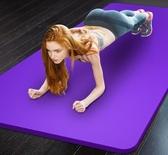 瑜伽墊男女初學者15mm加厚加寬加長防滑瑜珈健身墊無味三件套