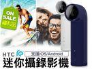 福利品-HTC RE 迷你攝錄影機 白/...