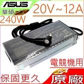ASUS 20V 240W 原廠充電器- ROG Strix G15 G513IR,G571QM,GX550L,GX502L,GX550LXS,FX516,FX516,FX516PM,FX516PR