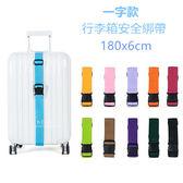 加厚一字行李箱安全綑綁打包帶 180x6cm 防摔 行李綁帶 束帶