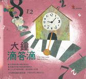 【雙11搶優惠】麥可爺爺說故事:大鐘滴答滴(附中英雙語CD)