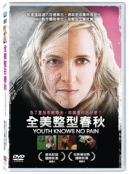 全美整型春秋  DVD  (購潮8)