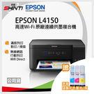 【免運*原廠活動】EPSON L4150 Wi-Fi三合一連續供墨高速Wi-Fi複合機