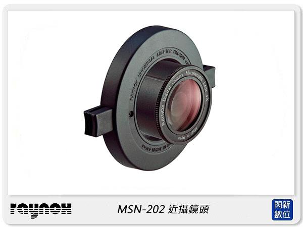 RAYNOX MSN-202 近攝鏡頭 外加式 快扣 微距攝影 MSN202 (ARY0121,公司貨)
