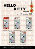 Hello Kitty 三麗鷗正版授權 iphone 5C 單面彩繪螢幕貼(新年) 第9代