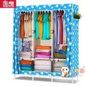 簡易衣櫥簡易衣櫃唯良簡易衣櫃鋼架布藝牛津布衣櫥xw 【八折搶購】