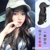 假髮女長髮帽子假髮一體女夏天時尚長捲髮網紅全頭套式新式髮套 居家物語