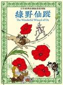 綠野仙蹤:百年經典原創插畫復刻版