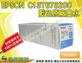 EPSON T6732 藍 原廠盒裝填充墨水 L800/L1800 IAME100