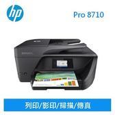 HP OfficeJet Pro 8710 All-in-One 多功能印表機【登錄送高音質耳機+$1000禮券 】
