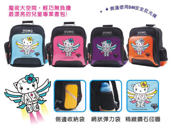 UNME 台灣製 兒童書包 3077NA 機器人書包 鏡面粉紅