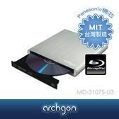 【台中平價鋪】全新 archgon]鋁製外接式藍光燒錄機 MD-3107S-U3 USB 3.0 6X (含CyberLink藍光軟體)