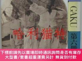 二手書博民逛書店Japan罕見ethnicism : alternative life and work 樂叢書第6冊Y452