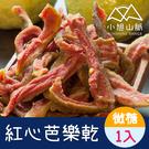紅心芭樂果乾1入(100g/包)【小旭山脈】