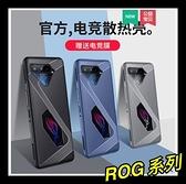 【萌萌噠】ASUS ROG Phone 5 (ZS673KS) 高檔時尚散熱電競殼 ROG5 全包磨砂防摔軟殼 手機殼