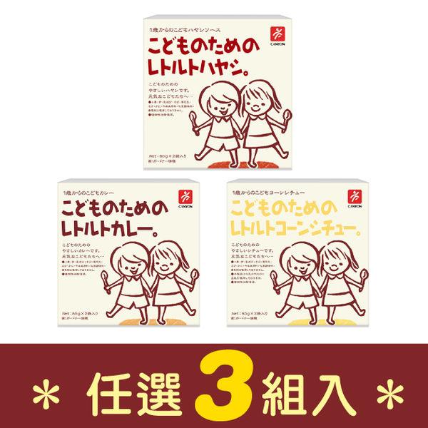 咖哩 / 營養 / 調理包 / 濃湯 / 兒童咖哩調理包 (任選3組入) (BB幫獨家特惠組) CANYON