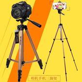 偉峰3130單反照相機三腳架 微單攝影攝像便攜三腳架 手機自拍支架igo 時尚潮流