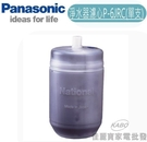 【佳麗寶】-Panasonic國際牌淨水器濾心【 P-6JRC】