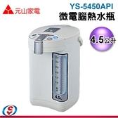 【信源電器】元山 4.5L 微電腦熱水瓶 3級能源效率 YS-5450API