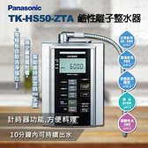 Panasonic 國際牌電解水機TK-HS50-ZTA/日本原裝/台灣水質專用/含基本專業安裝【水之緣】