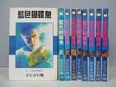 【書寶二手書T8/漫畫書_JQ2】藍色蝴蝶魚_1~9集合售