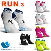 Compressport V3 機能跑步襪 短筒 - RUN LOW 超輕 排汗 3D按摩 路跑 運動短襪 壓縮襪