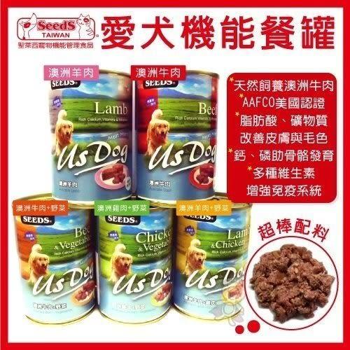 *WANG*【單罐】SEEDS愛犬機能餐罐-US DOG 五種口味可選/單罐400g