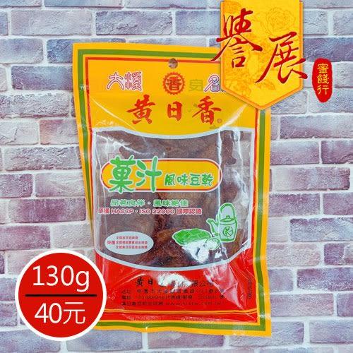 【譽展蜜餞】黃日香菓汁豆乾/130g/40元