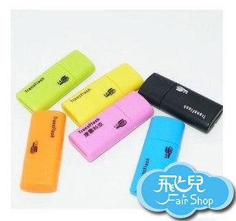 【飛兒】【隨便賣】USB 讀卡機 可讀TF卡 可直接讀 mini micro SD 卡 多色隨機寄出