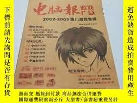 二手書博民逛書店罕見電腦報遊戲廣場(2002一2003熱門遊戲專輯(存15號)Y334068 出版2002