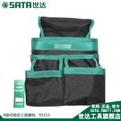 工具包世達SATA8袋式組合帆布腰包維修...