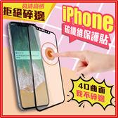 【實拍測試+摔給你看】A78 4D碳纖維 玻璃貼 保護貼 iPhone X/XS 8 iPhone6s i7 i8 plus 滿版