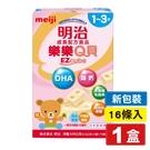 (新包裝)MEIJI明治 樂樂Q貝奶粉成長配方 1~3歲 (5.6g*5個*16袋)X1盒 (日本原裝進口) 專品藥局【2017801】