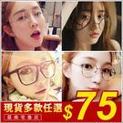 惡南宅急店【0029M】 顯小臉 多款眼鏡框 韓國文青 弧形眼鏡 平框眼鏡 復古文青 鏡架 黑框眼鏡