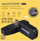 24H出貨 嘉義現貨 USB aux 藍...
