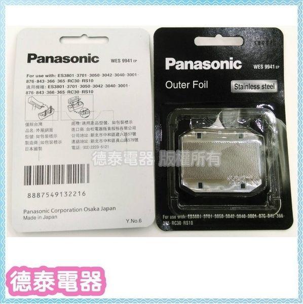 Panasonic國際刮鬍刀 原廠刀網 單個販售 【WES9941EP】ES-RC30 ....等【德泰電器】