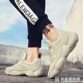 運動鞋ins超火的鞋子運動老爹休閒鞋男生透氣韓版跑步潮鞋 快意購物網