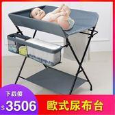 尿布台檯嬰兒尿布臺寶寶換尿片護理臺可折疊嬰兒床尿不濕多功能撫觸按摩臺