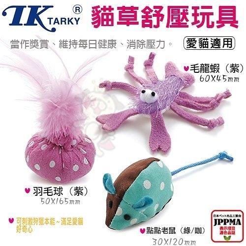 日本EH-TK《日本專利貓草玩具-毛龍蝦(紫)│羽毛球(紫)│點點老鼠(綠/咖) 》多種造型可選 舒壓玩具